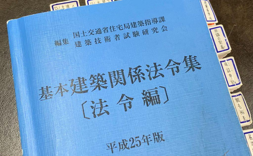 建築基準法法令集